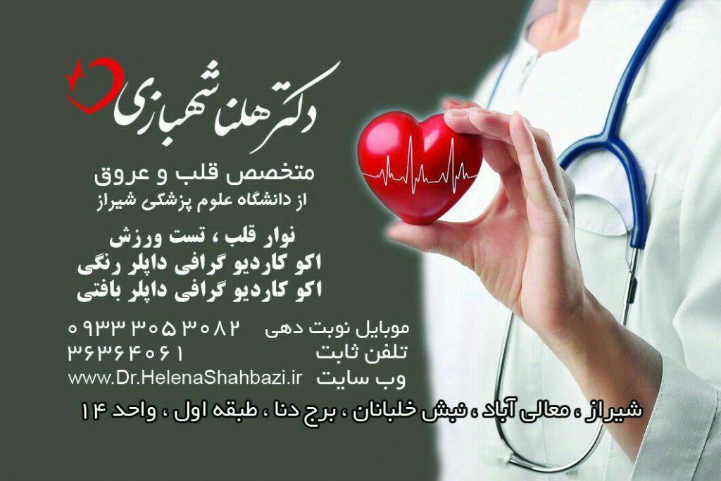 دکتر هلنا شهبازی در شیراز