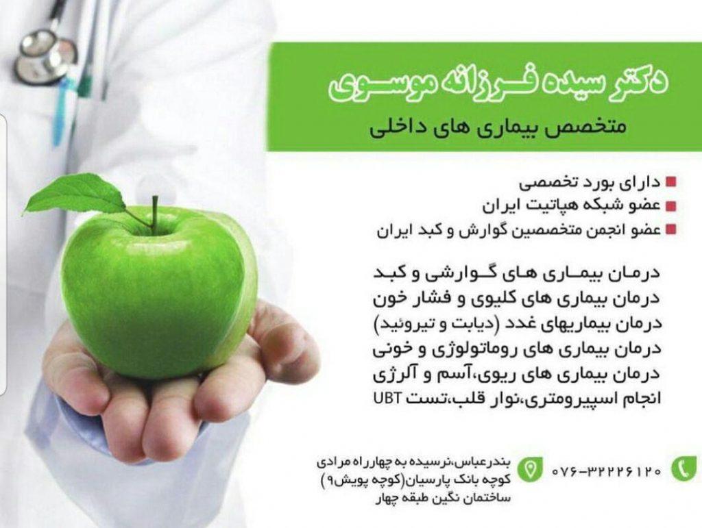 دکتر سیده فرزانه موسوی در بندرعباس