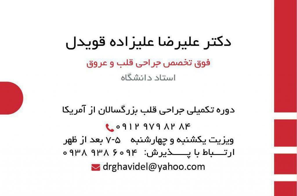 دکتر علیرضا علیزاده قویدل در تهران