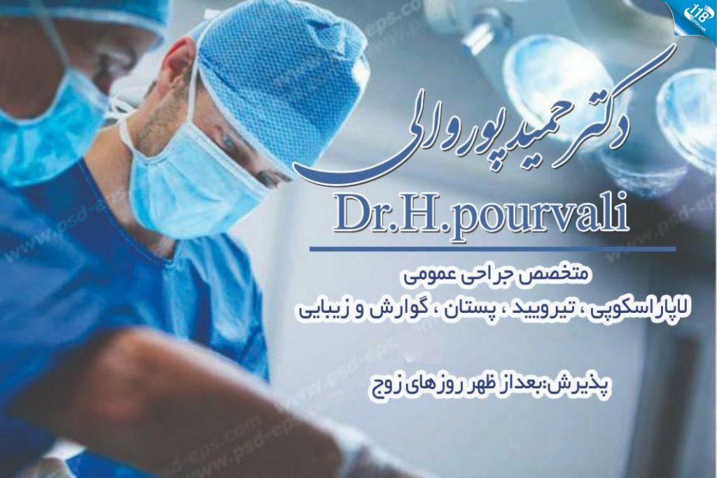 دکتر حمید پوروالی در اصفهان