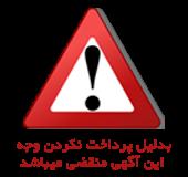 دکتر وحید کامرو در تهران